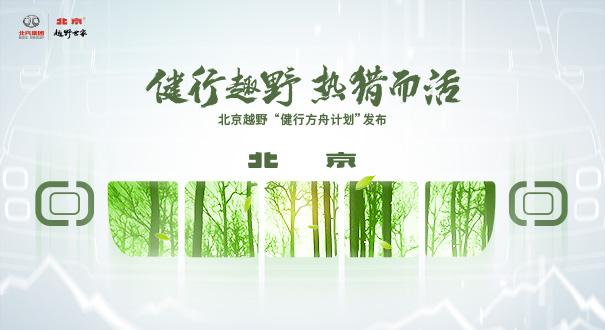 """四大核心优势 组建北京越野""""健行方舟""""硬核大健康生态"""