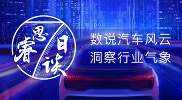 睿思七日談·車:車企召回集中 造車新勢力加速洗牌