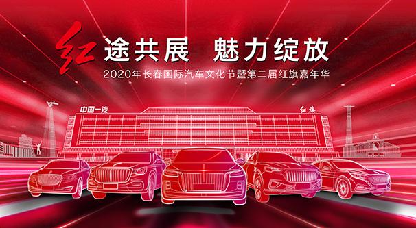 第二屆紅旗嘉年華盛大舉行,見證中國汽車産業蝶變