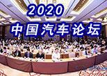 2020中國汽車論壇