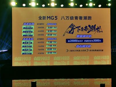 全新MG5上市 限量潮享價6.49萬-9.69萬元