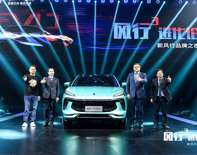 品牌再進化 勁獅標風行T5 EVO正式發布