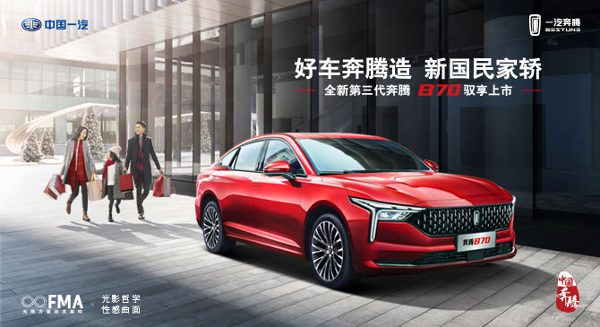 好車奔騰造 新國民家轎 全新第三代奔騰B70上市