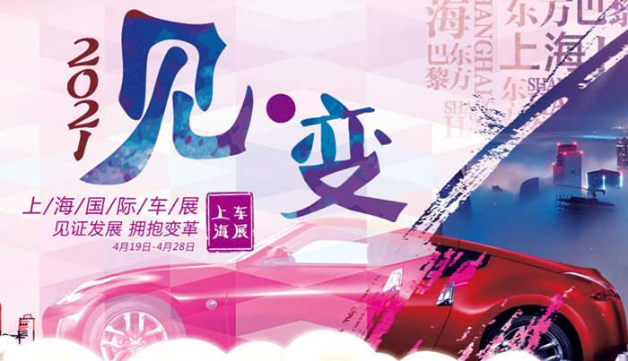2021上海國際車展