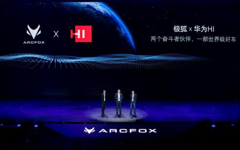 ARCFOX極狐意欲打造世界級品牌