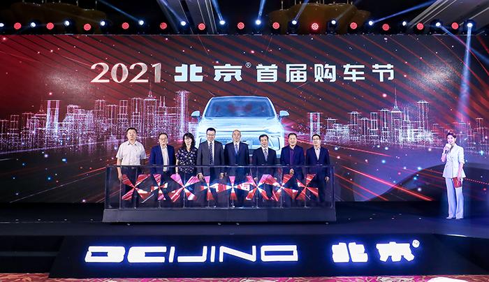 """2021北京汽車首屆購車節啟動 購車享""""真·三好""""超值福利"""
