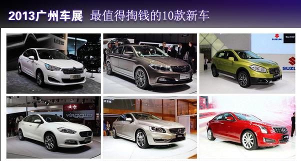 2013廣州車展最值得掏錢的10款新車