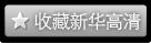 老中医推崇的八大补气食物 - 锦上添花 - 錦上添花 blog.