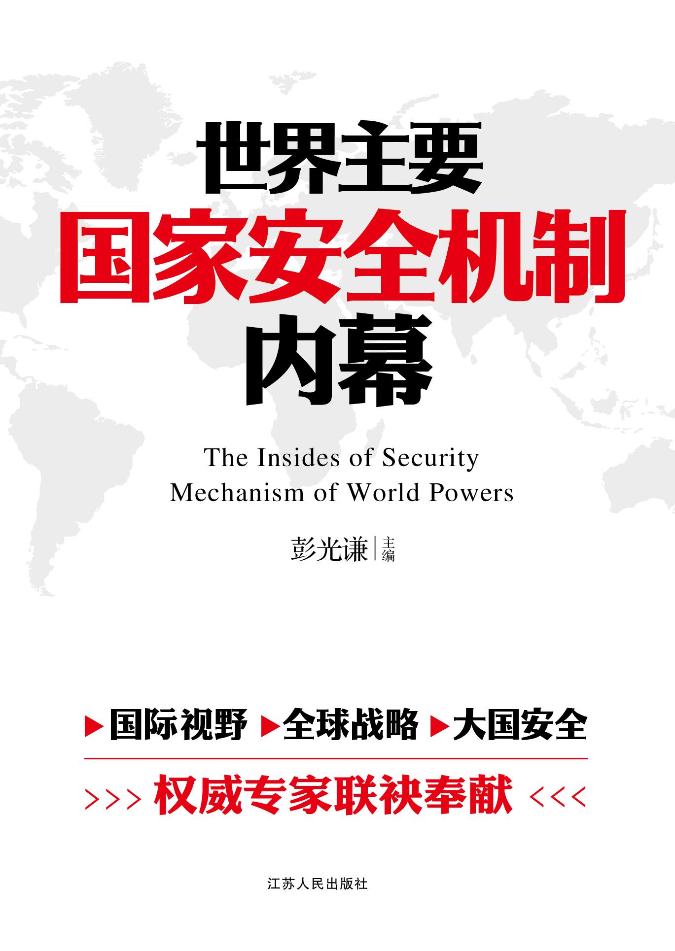 出版方:江蘇人民出版社