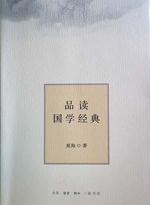 生活 讀書 新知 三聯書店
