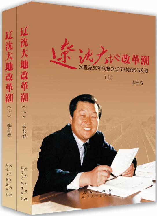 人民出版社、辽宁人民出版社
