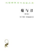 菊与刀•日本文化诸模式