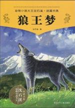 动物的寓言故事450字