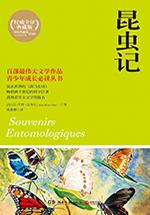 博集典藏馆:昆虫记