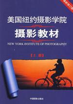 美国纽约摄影学院教材