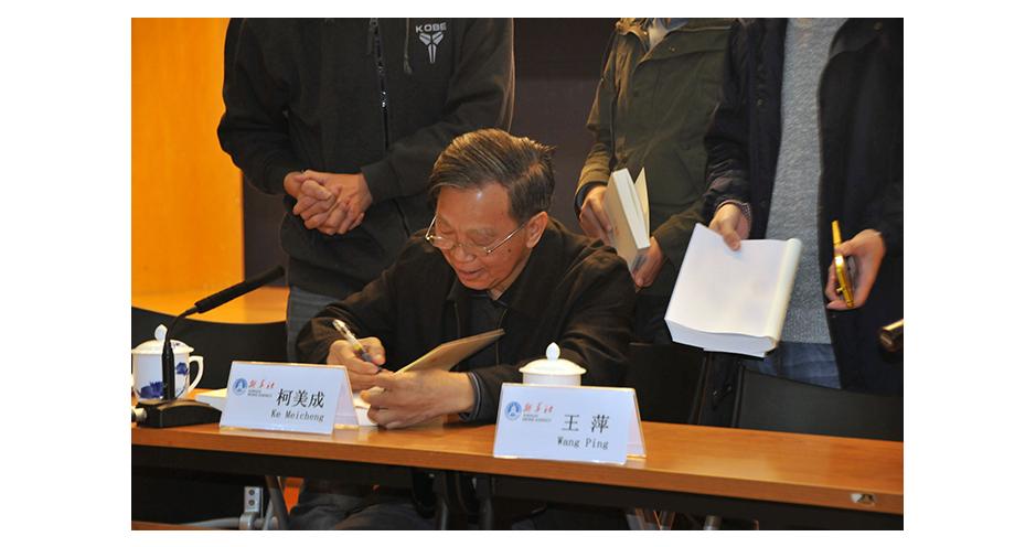 《漢晉春秋通釋》作者柯美成為讀者簽名