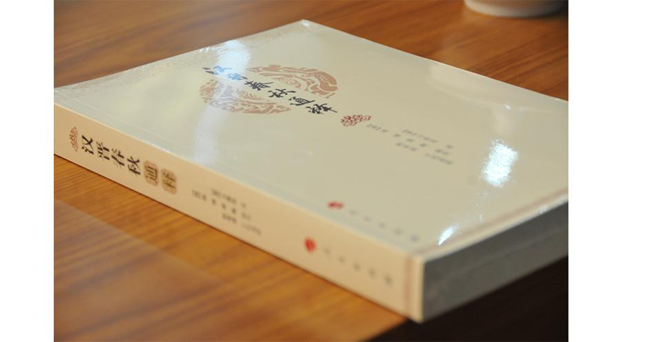 《漢晉春秋通釋》由人民出版社出版發行