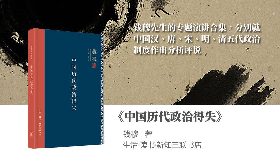 《中國歷代政治得失》
