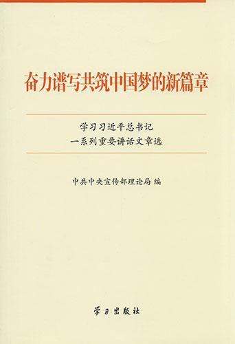 奮力譜寫共築中國夢的新篇章——學習習近平總書記一係列重要講話文章選