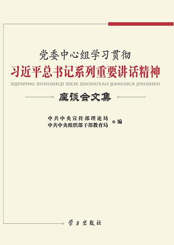 黨委中心組學習貫徹習近平總書記係列重要講話精神座談會文集
