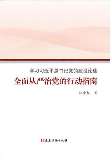 全面從嚴治黨的行動指南——學習習近平總書記黨的建設論述