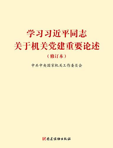 學習習近平同志關于機關黨建重要論述(修訂本)