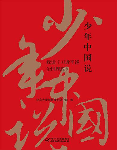 少年中國説:我讀《習近平談治國理政》