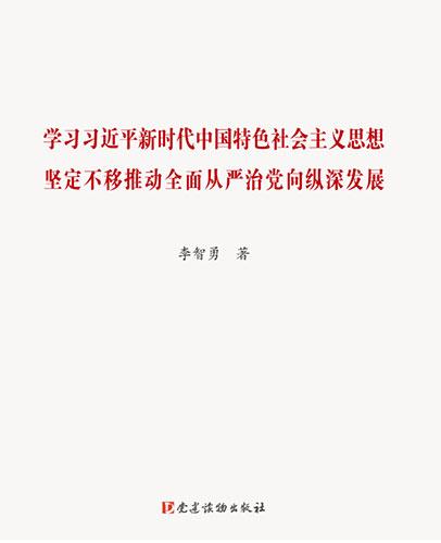學習習近平新時代中國特色社會主義思想 堅定不移推動全面從嚴治黨向縱深發展