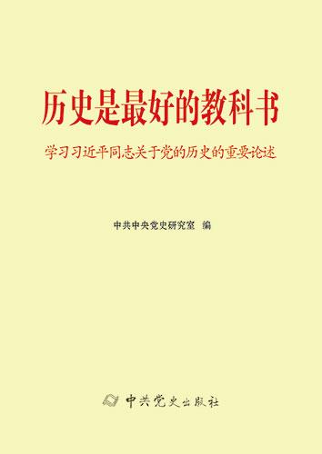 歷史是最好的教科書——學習習近平同志關于黨的歷史的重要論述