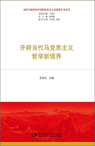 習近平新時代中國特色社會主義思想學習叢書(共12冊)