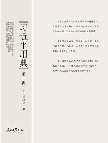 習近平用典(第一輯)