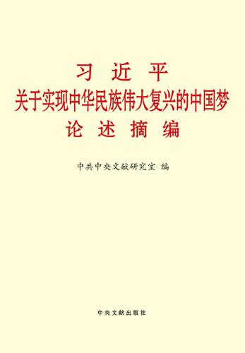 習近平關于實現中華民族偉大復興的中國夢論述摘編
