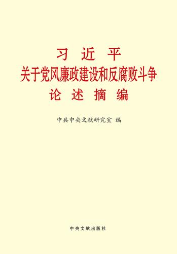 習近平關于黨風廉政建設和反腐敗鬥爭論述摘編