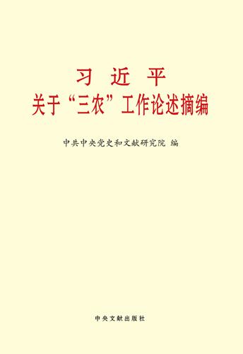 """習近平關于""""三農""""工作論述摘編"""