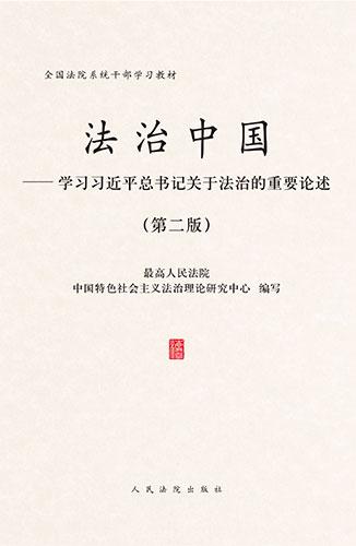 法治中國——學習習近平總書記關于法治的重要論述(第二版)