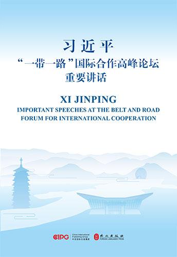"""習近平""""一帶一路""""國際合作高峰論壇重要講話"""