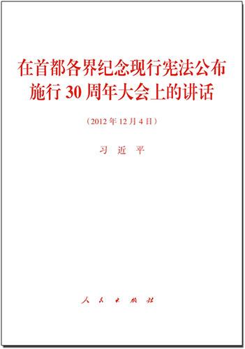 在首都各界紀念現行憲法公布施行30周年大會上的講話