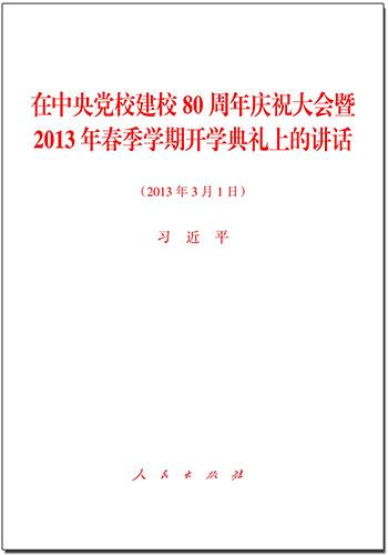 在中央黨校建校80周年慶祝大會暨2013年春季學期開學典禮上的講話