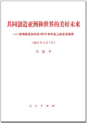 共同創造亞洲和世界的美好未來——在博鰲亞洲論壇2013年年會上的主旨演講