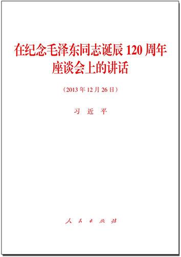 在紀念毛澤東同志誕辰120周年座談會上的講話