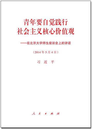 青年要自覺踐行社會主義核心價值觀——在北京大學師生座談會上的講話