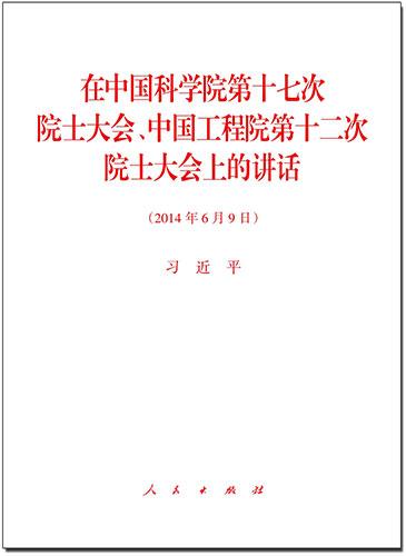 在中國科學院第十七次院士大會、中國工程院第十二次院士大會上的講話