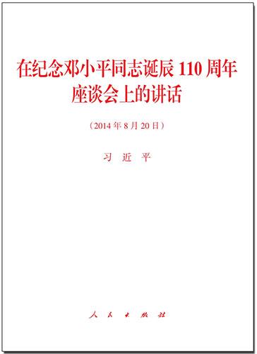 在紀念鄧小平同志誕辰110周年座談會上的講話