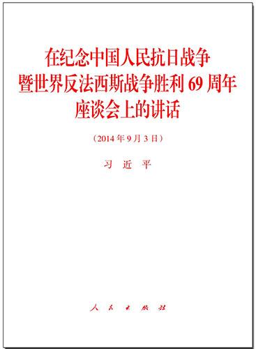 在紀念中國人民抗日戰爭暨世界反法西斯戰爭勝利69周年座談會上的講話