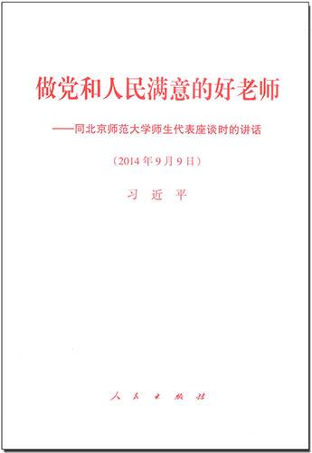 做黨和人民滿意的好老師——同北京師范大學師生代表座談時的講話