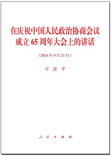 在慶祝中國人民政治協商會議成立65周年大會上的講話