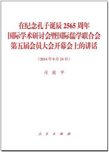 在紀念孔子誕辰2565周年國際學術研討會暨國際儒學聯合會第五屆會員大會開幕會上的講話