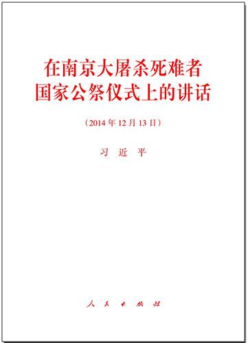 在南京大屠殺死難者國家公祭儀式上的講話