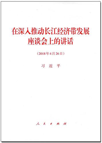 在深入推動長江經濟帶發展座談會上的講話