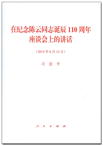 在紀念陳雲同志誕辰110周年座談會上的講話